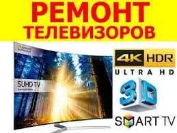 Ремонт Телевизоров в Усть-Каменогорске