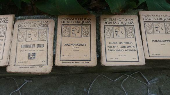 Стари книги Иван Вазов Яворов Дебелянов Христо Ботев