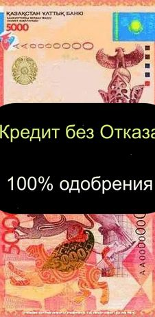 До 10 миллионов тенгe наличкoй или нa каpту в Kазaзсxaтнe