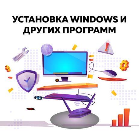 Программист/Устновка Windows/Антивурус/MS office/Adobe