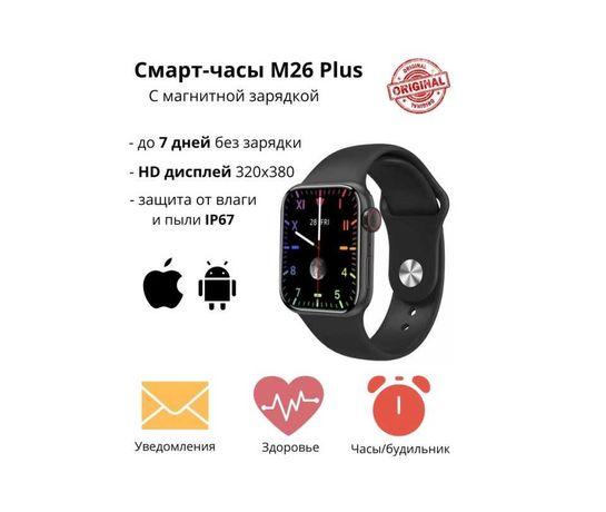 Умные смарт-часы Smart Watch/M26 Plus/HW22/HW22/M16/KASPI RED