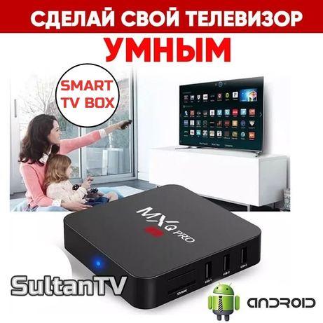 ТВ бокс - любой телевизор в Smart TV, tv box приставка. Андроид тюнер