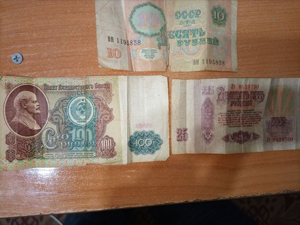 Валюта СССР продажа