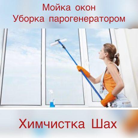 Химчистка дивана матраса ковра чистка мягкой мебели уборка квартир дом