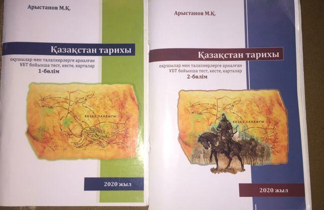 Қазақстан тарихы кітаптар