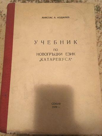 """Учебник по новогръцки език """"Катаревуса"""""""