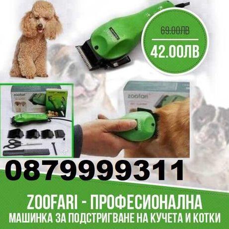Zoofari - Професионална машинка за подстригване на кучета и котки