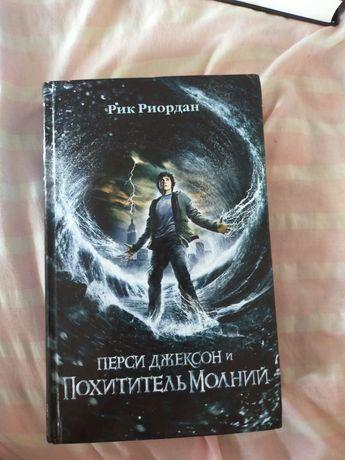 """Книга""""Перси Джексон"""""""