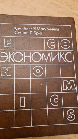Экономикс книга учебник