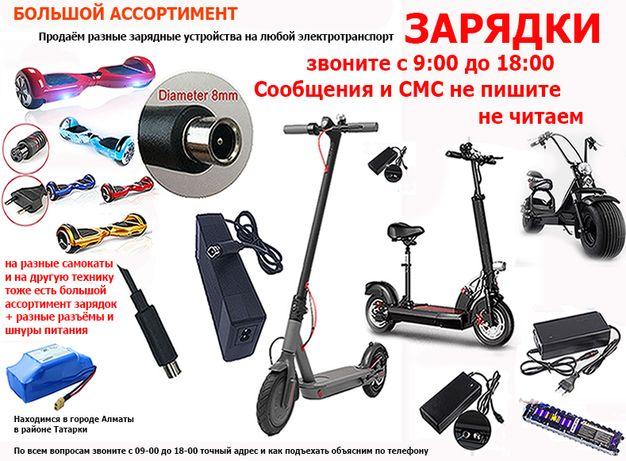 на самокаты скутеры и от др техники зарядные устройства ЗАРЯДКИ АКБ