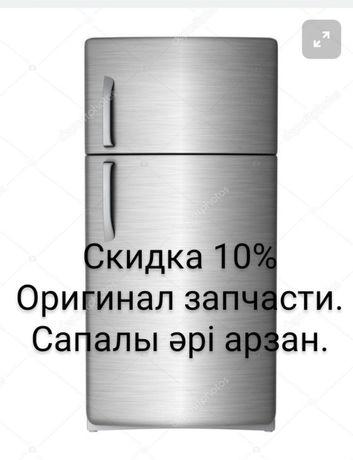 Ремонт холодильник и морозильник