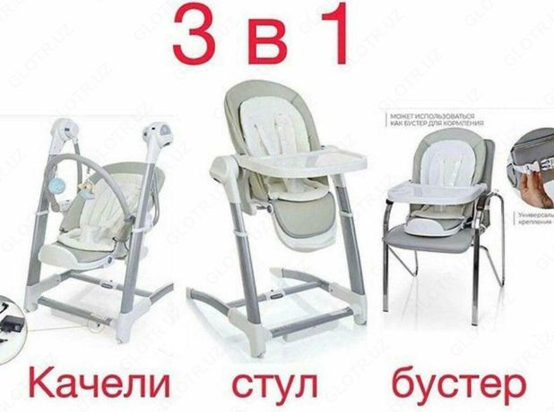 Продам стульчик/качели Maribel 3 в 1