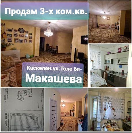 Срочно продам 3-комнатную квартиру...