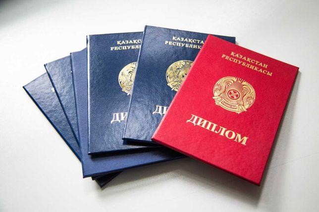 Все виды 78 тг удостоврение канцелярские товар корочки аттестат диплом
