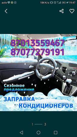 Заправка авто кондиционеров и кондиционеров