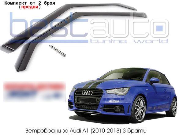 Ветробрани - въздухобрани за Ауди А1 / Audi A1 (2010-2018) с 3 врати