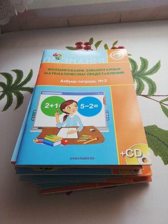 Продам книги для нулевого класса 6+
