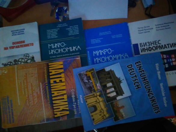Учебни пособия Свищов Стопанска академия