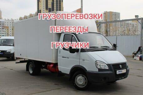 Недорого Газельи Астана 4