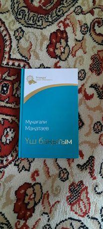 Книги Уш Бакытым