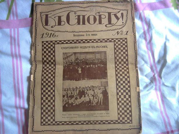 Журнал Къ Спорту 1916г.