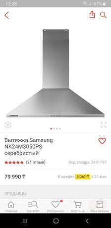 Вытежка для кухни
