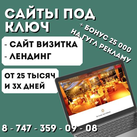 Красивый Лендинг Пейдж И Гугл Реклама Landing Page