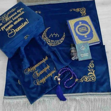 Жайнамаз набор подарок подарки именной сыйлық вышивка мама маме папе