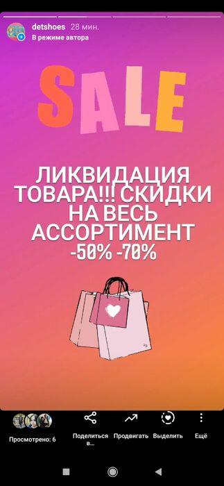 Распродажа детской обуви Петропавловск - изображение 1