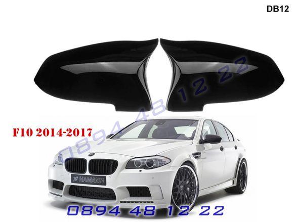 M Капаци Огледала Капак Огледало BMW F10 F11 F12 F13 F01 Ф10 Ф11 БМВ М