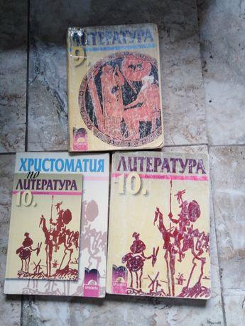 Учебници по БЕЛ.