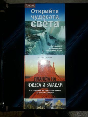 Две енциклопедии