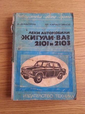 Продавам книга за ремонт на ВАЗ 2101 и 2103
