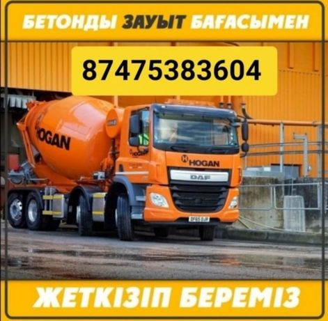 Бетон с доставкой  М150 М200 М250 М300 М350 М400фундамент Миксер