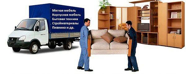 Заказать Газель с грузчиками чисти с ковром услуги грузоперевозки