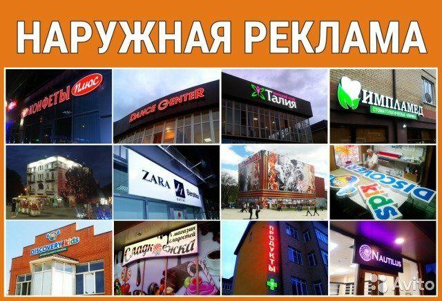 Наружная реклама Буквы Вывеска Стенды
