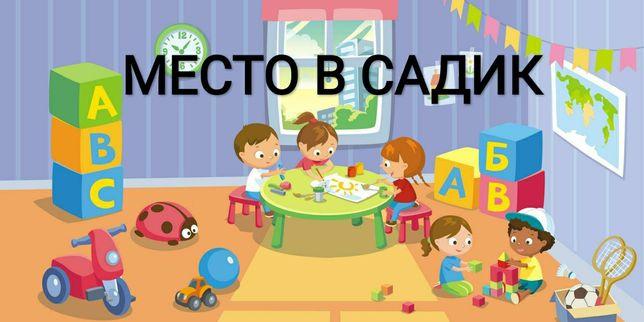 МЕСТО В детский сад. Помогу получить направление в детский сад.