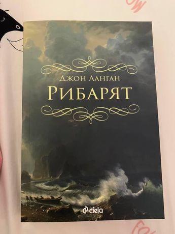 Рибарят Джон Ланган