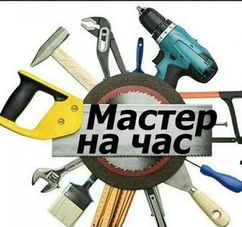 Мастер, Муж на час ремонт по дому          .