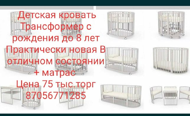 Трансформер Кровать  новая детская 74000 т