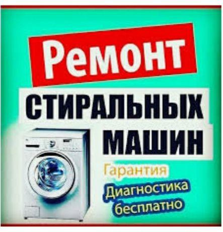 Профессиональный ремонт стиральных и посудомоечных машин автомат