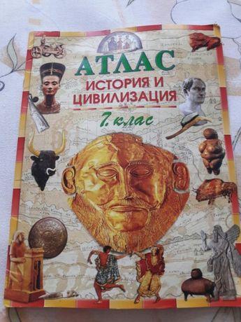 Атлас по История и Цивилизация