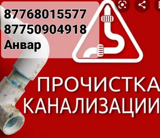 Чистка канализации Павлодар