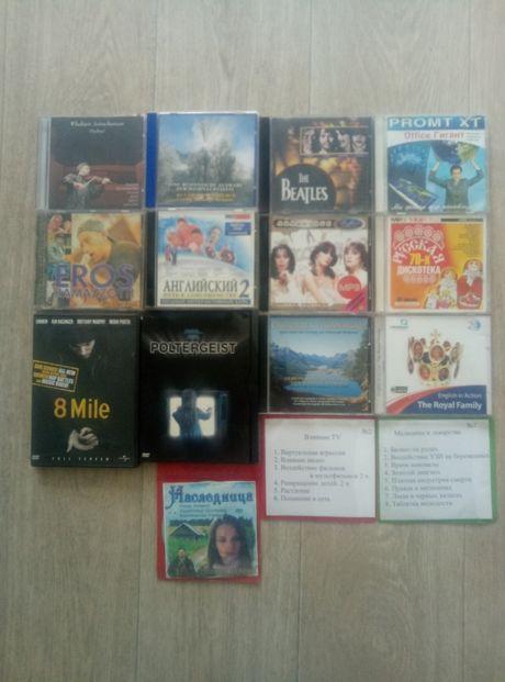 Диски, аудио и видео. CD, DWD.