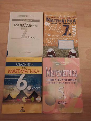 Сборници по математика