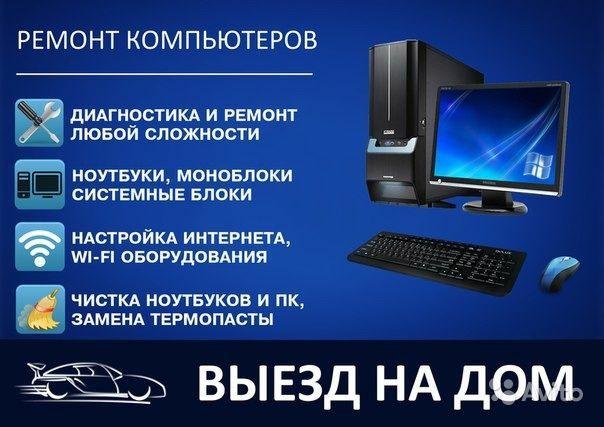 Установка Windows, ремонт компьютеров и ноутбуков
