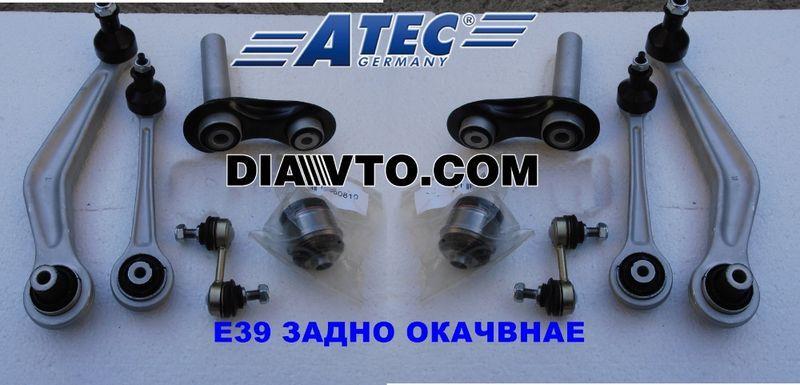 289лв. Пълен комплект задно окачване носачи Atec bmw e39 Atec Germany гр. Костенец - image 1