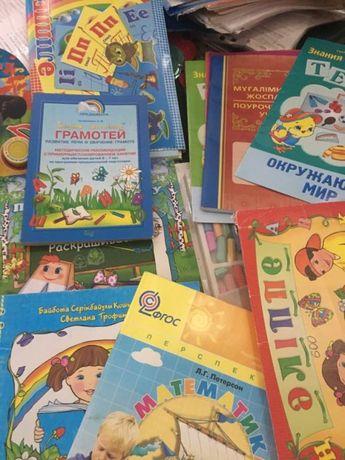 Книги для дошкольного и начального класса (за все 13000 тг)
