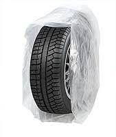 Пакеты для шин (100шт) Мешки для колес