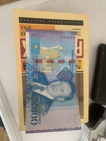 10000 Назарбаев